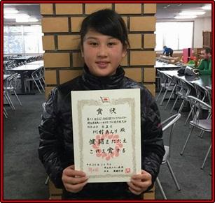 川村あんり 年齢 中学