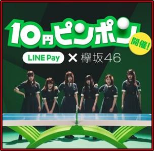 10円ピンポン 怪しい