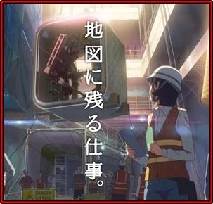 大成建設会社 アニメ CM